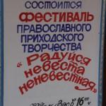 Фестиваль православного приходского творчества