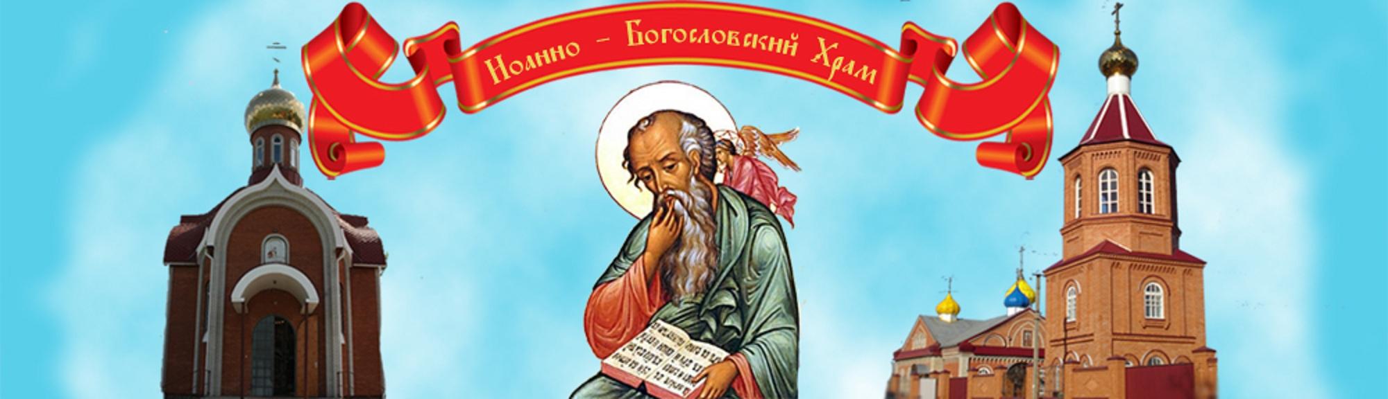 Храм Святого апостола и Евангелиста Иоанна Богослова г. Новокубанск